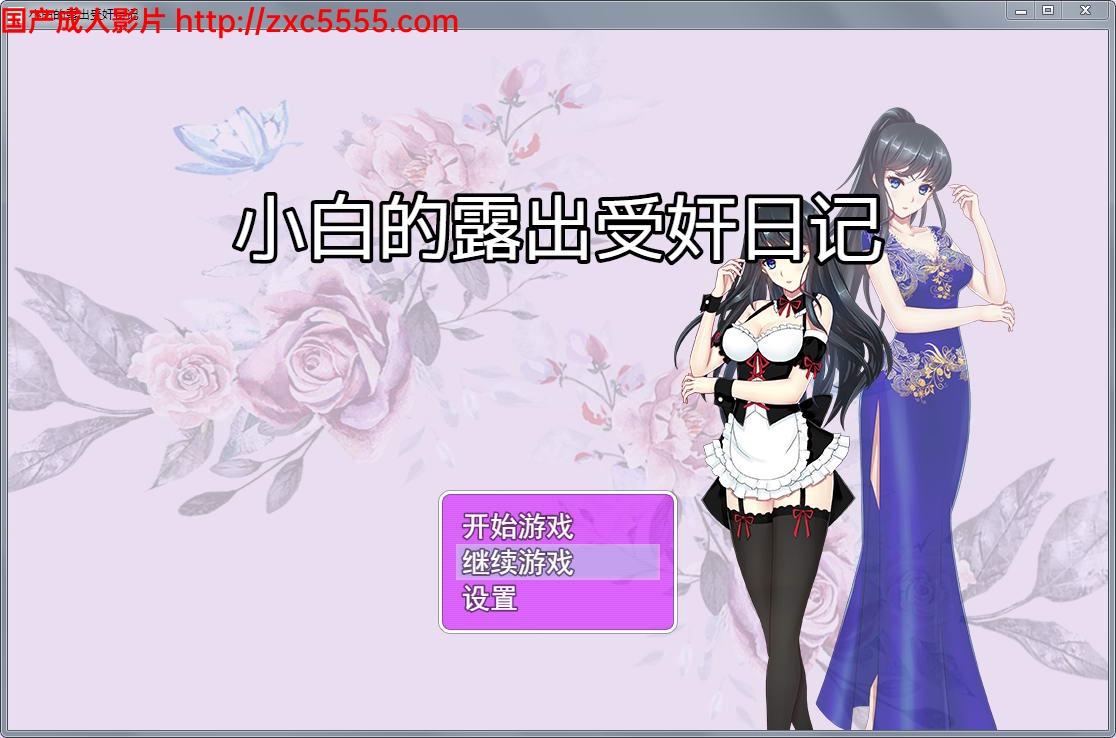 【国人自制RPG中文】小白的露出受奸日记 Ver2.20 PC+安卓中文步兵版【1.3G】