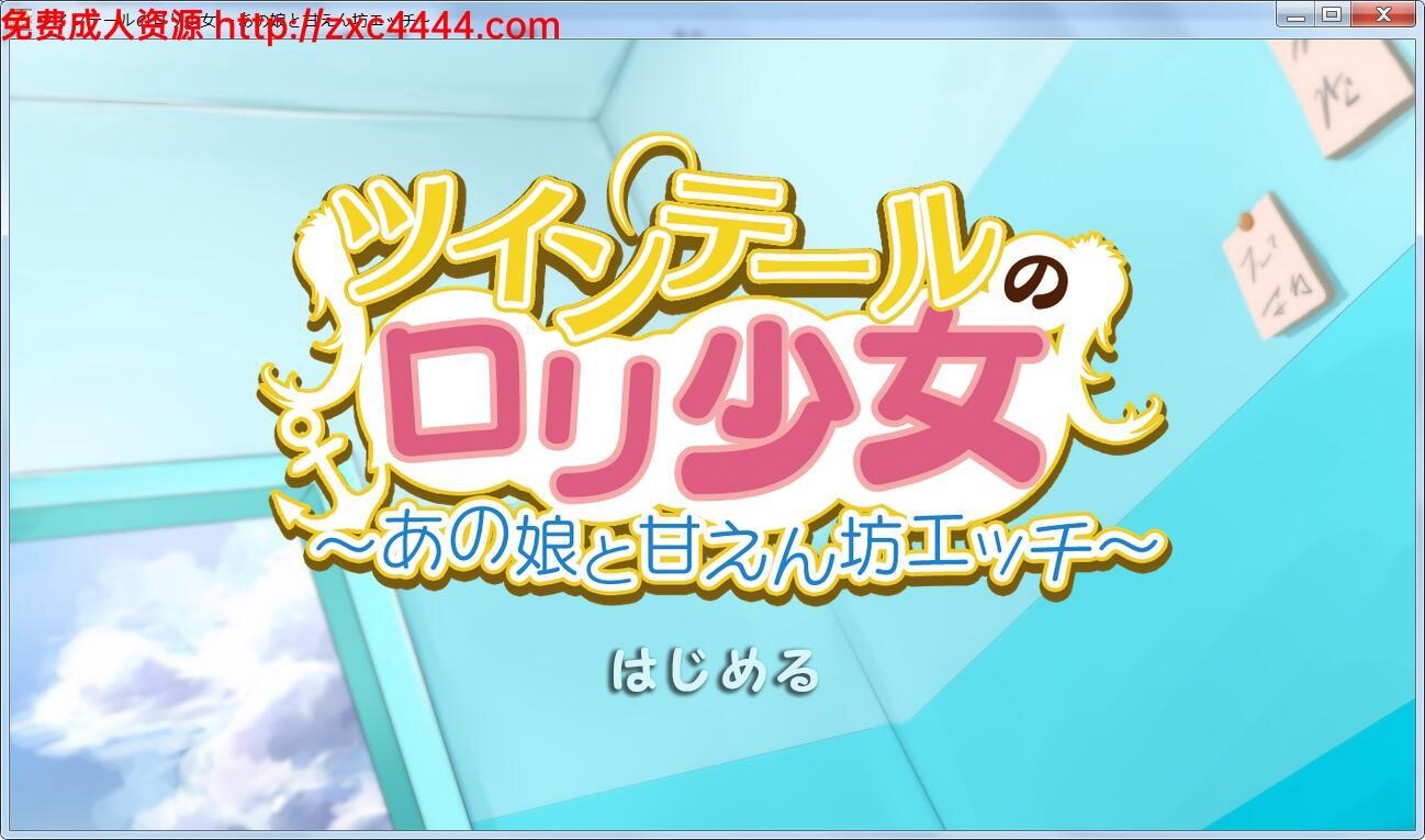 [2.5D互动/全动态] 双马尾机娘少女~和那个娇嫩姑娘创造桃色的回忆吧!付CG包 [多空/3G/百度]2DCG 日文 Windows