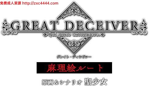 【超史诗ADV】[Empress×elf] 大骗子:Great Deceiver HD破解版+全CG【2G】 2