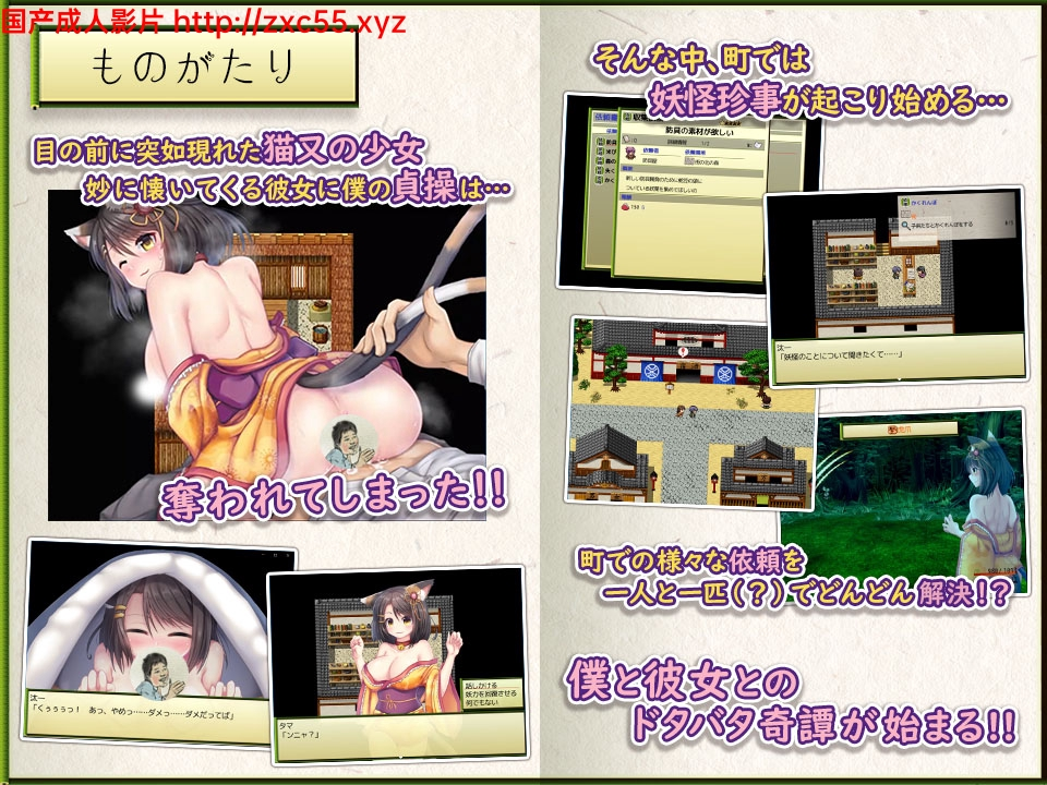 【RPG汉化】[GORPG]猫娘纯情奇谭~与上门猫又娘的幸福生活~完整汉化版+全CG【370M】 6